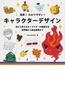 簡単!わかりやすい!キャラクターデザイン 色から考えるキャラクターの提案方法 世界観から商品展開まで (玄光社MOOK)(玄光社mook)