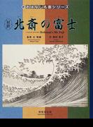 対訳北斎の富士 絵本画集 (新・おはなし名画シリーズ)