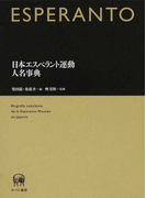 日本エスペラント運動人名事典