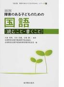 障害のある子どものための国語 読むこと・書くこと 改訂版 (「改訂版障害のある子どものための」シリーズ)