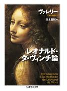 レオナルド・ダ・ヴィンチ論 (ちくま学芸文庫)(ちくま学芸文庫)
