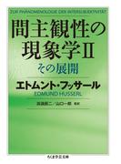 間主観性の現象学 2 その展開 (ちくま学芸文庫)(ちくま学芸文庫)
