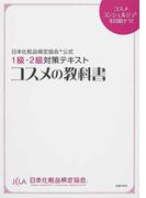 コスメの教科書 日本化粧品検定協会公式 1級・2級対策テキスト コスメコンシェルジュを目指そう!