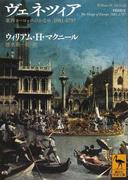 ヴェネツィア 東西ヨーロッパのかなめ1081−1797 (講談社学術文庫)(講談社学術文庫)