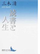 読書と人生 (講談社文芸文庫)(講談社文芸文庫)