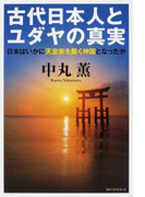 古代日本人とユダヤの真実 日本はいかに天皇家を戴く神国となったか