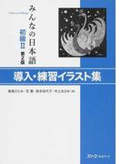 みんなの日本語初級Ⅱ導入・練習イラスト集 第2版