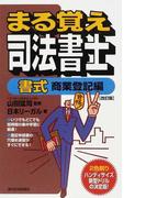 まる覚え司法書士 改訂版 書式商業登記編 (うかるぞシリーズ)