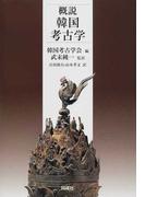 概説韓国考古学