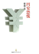 円安恐慌(日経プレミアシリーズ)