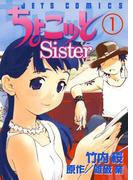 ちょこッとSister (1)(ヤングアニマル)