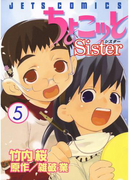 ちょこッとSister (5)(ヤングアニマル)