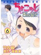 ちょこッとSister (6)(ヤングアニマル)