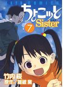 ちょこッとSister (7)(ヤングアニマル)