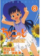 ちょこッとSister (8)(ヤングアニマル)