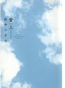 愛人 [AI-REN] 特別愛蔵版 (上)(ヤングアニマル)