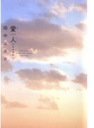 愛人 [AI-REN] 特別愛蔵版 (下)(ヤングアニマル)