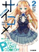 サイコメ 2 殺人姫と林監学校(ファミ通文庫)