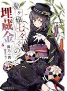 龍ヶ嬢七々々の埋蔵金5(ファミ通文庫)