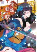 月輪に斬り咲く(4)(バーズコミックス)