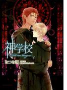神学校-Noli me tangere- 下【おまけ漫画付き電子限定版】(ダリアコミックスe)
