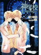 神学校-Noli me tangere- 上【おまけ漫画付き電子限定版】(ダリアコミックスe)