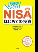 【期間限定価格】パパッとできるNISA はじめての投資(中経出版)