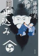 秋山久蔵御用控 垂込み(文春文庫)