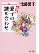 お徳用 愛子の詰め合わせ(文春文庫)
