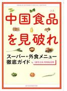 【期間限定価格】中国食品を見破れ スーパー・外食メニュー徹底ガイド