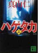 ハゲタカ 新装版 1上 (講談社文庫 ハゲタカ)(講談社文庫)