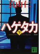 ハゲタカ 新装版 1下 (講談社文庫 ハゲタカ)(講談社文庫)