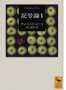 記号論 1 (講談社学術文庫)(講談社学術文庫)