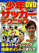 少年サッカーのテクニック DVDでレベルアップ!
