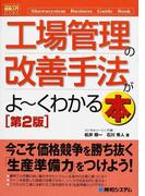 工場管理の改善手法がよ〜くわかる本 第2版
