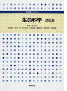 生命科学 改訂版 (専門基礎ライブラリー)