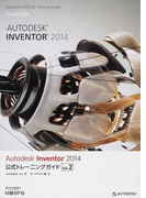 Autodesk Inventor 2014公式トレーニングガイド Vol.2 (Autodesk Official Training Guide Essentials)