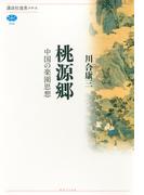 桃源郷 中国の楽園思想 (講談社選書メチエ)(講談社選書メチエ)