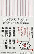 ニッポンのジレンマぼくらの日本改造論 (朝日新書)(朝日新書)