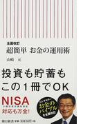 超簡単お金の運用術 全面改訂 (朝日新書)(朝日新書)