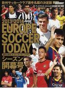 ヨーロッパサッカー・トゥデイ 2013−2014シーズン開幕号 (NSK MOOK)