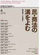 民・商法の溝をよむ (別冊法学セミナー 新・総合特集シリーズ)