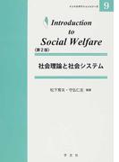 社会理論と社会システム 第2版