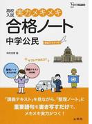 高校入試実力メキメキ合格ノート中学公民