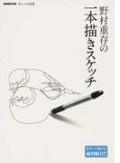 野村重存の一本描きスケッチ (NHK出版あしたの生活)
