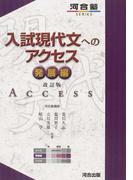 入試現代文へのアクセス 改訂版 発展編 (河合塾SERIES)