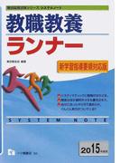 教職教養ランナー 新学習指導要領対応版 2015年度版 (教員採用試験シリーズシステムノート)