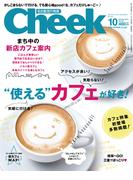 Cheek 2013年10月号(Cheek)