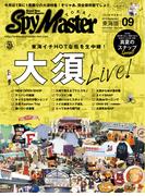 Spy Master TOKAI 2013年9月号(Spy Master TOKAI)