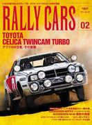 RALLY CARS Vol.2(サンエイムック)